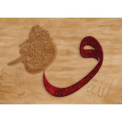 Puzzle KS-Games-11480 Allah Her Seye Kadirdir, Rasim